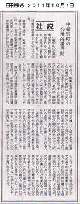 日刊宗谷社説